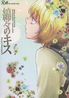 Attack on Titan YAOI Doujinshi ( Jean x Armin ) Kiss of Cotton touch, Shingeki