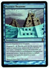***1x FOIL Russian Ancestral Vision*** MTG Time Spiral -Kid Icarus-