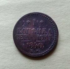 1840 EM 1 Kopek RUSSIA