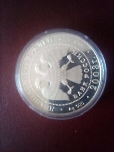 Russia 25 Roubles. Large 900Ag  174g silver coin. Double Eagle1st Kamchatka 5oz