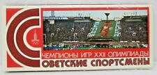Vintage 1980 Moscow Olympics Program Picture Packet Olympic Games Souvenir #3