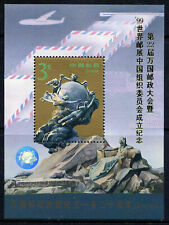 China 1997 22nd UPU Congress M/S PJZ-2 Gold Optd MNH