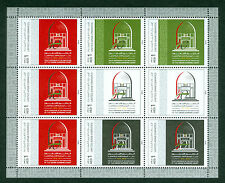 UAE 2014, 40th Anniv. Of The Constitution Of Union Supreme Court, S/Sheet 532