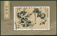 China 1987 S/S Souvenir Sheet T123M Block 43 clean MNH postfrisch