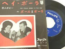 PAUL AND PAULA Vinyl JAPAN Used Record EP 3002