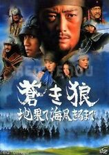 Genghis Khan To The Ends of Earth and Sea. ¥30 Million Budget.Biopic Movie.