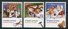 Israel 2017 MNH Festivals Month of Tishrei 3v Set Cultures Traditions Stamps