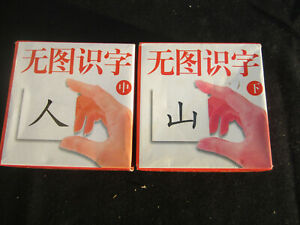 Flash Cards, Chinese Character Read And Write 2 sets, 94 cards