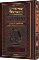ARTSCROLL Spanish Interlinear Tehillim Psalms POCKET SIZE