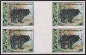 Laos 1969 Asiatic Bear 70k imperf gutter block of four
