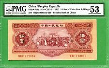 CHINA  P869A  1953  5 YUAN   PMG 53  STARS AND WINGS   RARE