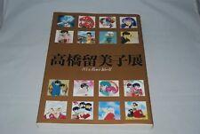 Rumiko Takahashi Art Book It's a Rumic World Japan ARTBOOK Ranma Inuyasha
