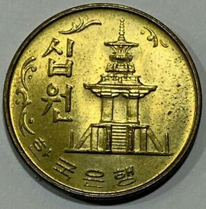 1974 Korea (South) 10 Won Dabotap Pagoda Gyeongju Coin