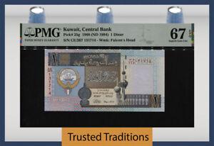 TT PK 25g 1968 (ND 1994) KUWAIT CENTRAL BANK 1 DINAR PMG 67 EPQ SUPERB GEM UNC!