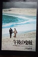 Sailor Who Fell From Grace With The Sea Japanese Movie Program Pamphlet 1976