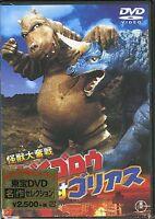 KAIJU DAIFUNSEN: DAIGORO VS. GOLIATH-JAPAN DVD F56