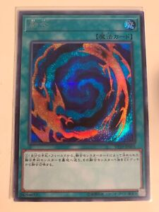 Yu-Gi-Oh Polymerization VP19-JP003 Secret Rare Japanese NM