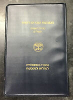 1979 Bank of Israel Official Uncirculated Set - 7 Coins