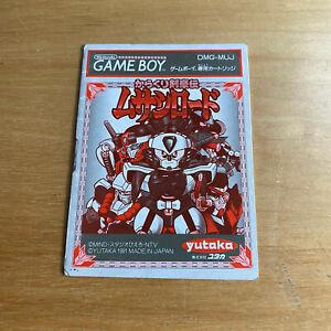 Nintendo JAPANESE Gameboy Manual - DMG-MUJ - Karakuri Kengou Den Musashi Lord