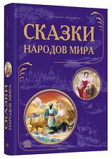 In Russian kids book - The best fairy tales - Лучшие сказки. Cказки народов мира