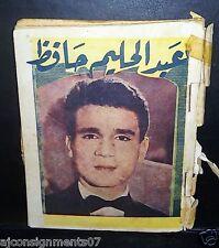 كتاب عبد الحليم حافظ Abdul Halem Hafez Arabic Song Book 60s?