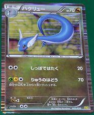 Japanese Holo Foil Dragonair 003/020 1st Edition Dragon Selection Set Pokemon HP