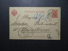 Russia 1897 3k Postal Card to Germany - Z12244