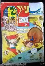Bissat El Rih بساط الريح Arabic Comics Color Lebanese Original #10 Magazine 1961