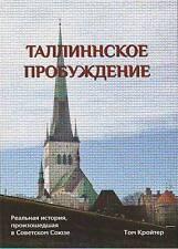 Tallinn Revival in Russian. Таллинское пробуждение