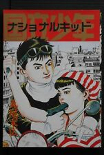 JAPAN Suehiro Maruo manga: National Kid