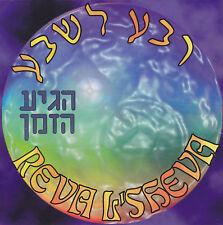 REVA L'SHEVA - CD - ISRAEL 1996