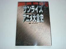 Sunrise Anime Super Data File 1997 art book Japan animation