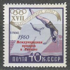Russia 1960 MNH Mi 2379 Sc 2369 San Marino-Riccione Stamp Fair ** Diving