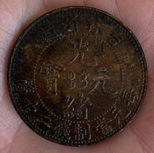 1903 CHINA KIRIN PROVINCE 20 Cash Copper Coin.