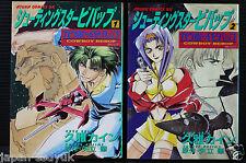 Japan Cowboy Bebop manga: Shooting Star Bebop vol.1~2 Complete set