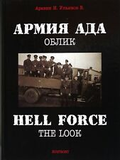 Hell Force:The Look_Allgemeine & Waffen-SS Awards & Uniforms_ Армия ада. Облик