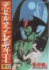 """Go Nagai  """"DEVILMAN LADY"""" #10 with Poster"""