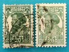 Russia(USSR)1929-41 Standart issue two 20 kop Variety MNG VFU WMK-,,k,,  RA#200