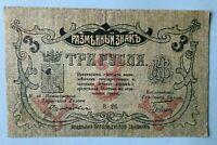 RUSSIA RUSSIE 3 RUBLES 1918 EKATERINODAR NORTH CAUCASUS VODYI S508