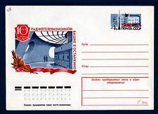 RUSSIA-UNIONE SOVIETICA - 1977 - Int. Post. - Decennale della torre di OSTANKINO