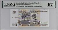 RUSSIA 1,000 1000 RUBLES 1995 P 261 SUPERB GEM UNC PMG 67 EPQ NEW TOP POP