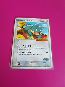 Pokemon Japanese Munchlax Pokepark Promo 040/PCG-P Excellent