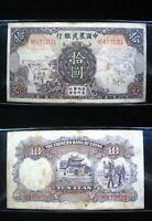 CHINA 10 YUAN 1935 FARMERS BANK CHINESE SHARP 31# Currency Money Banknote