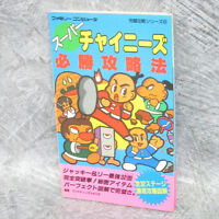 SUPER CHINESE Guide Famicom Book FT95*
