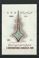 Syria / UAR 1960, 7th Int. Damascus Fair, blok,Mi  bl v4 MNH VF