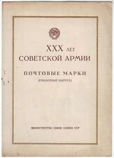 1948 Soviet Red Army 30 years Commemorative Set Russia SPECIAL BOOKLET