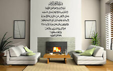 Islamic Wall Art, Ayatul Kursi Wall Art Stickers Islamic Calligraphy 80cm X 60cm