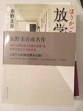 4 Novel Books Lot by Keigo Higashino (in Chinese)
