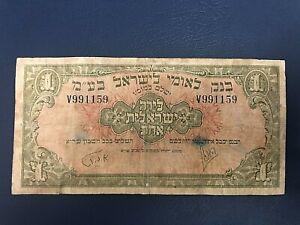 Bank Leumi Le- Israel B.M, One Israel Pound, 1 Lira 1952, Rare Banknote, P-20