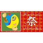 Matsuri~Japan Wonder-World